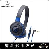 【海恩數位】日本鐵三角 ATH-S100iS 耳罩式耳機 平放收納 可通話 音量控制 黑藍 台灣公司貨