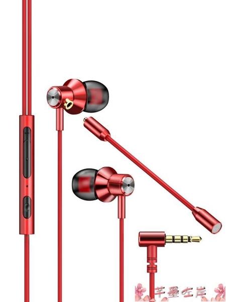 電競游戲耳機有線入耳式雙麥克風久戴不痛高音質7.1聲道聽聲辯位帶麥K歌 芊墨