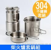 野炊不鏽鋼柴火爐套鍋組(贈收納袋) 304不鏽鋼套鍋 / 露營鍋組 戶外鍋具 取暖爐 燒烤爐