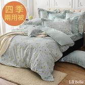 義大利La Belle《香頌新語》雙人 天絲舖棉防蹣抗菌吸濕排汗 四季兩用被