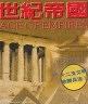 二手書R2YB1999年3月九版《世紀帝國 攻略集》Russell 曾一正 第三