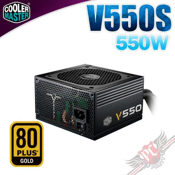 【台中平價鋪】全新 CoolerMaster CM V550S (RS550-AMAAG1-TW) 550W