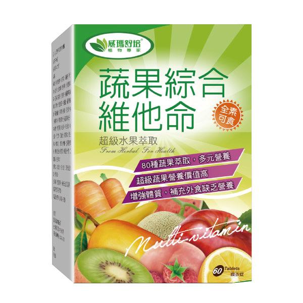 威瑪舒培 蔬果綜合維他命 60錠/盒(單盒)【杏一】