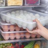 雞蛋收納盒多層家用冰箱不分格裝速凍餃子盒食物的收納盒保鮮放雞蛋盒架托 1件免運