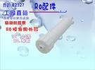 【巡航淨水】台彎製造- RO膜外殼.淨水...