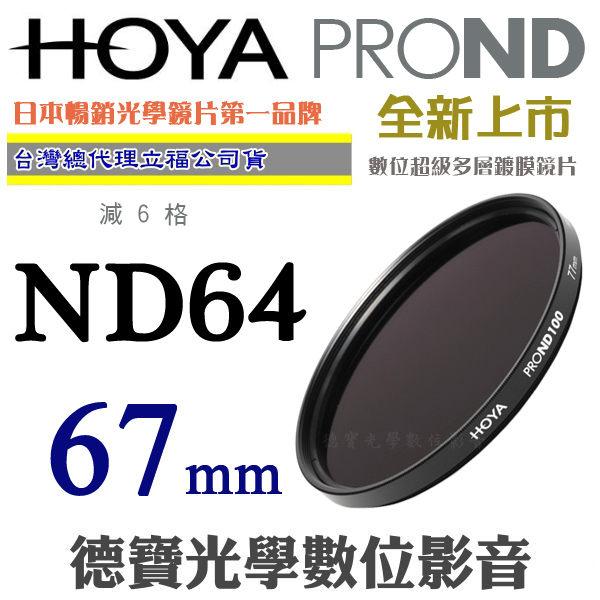 HOYA PROND ND64 67mm HOYA 最新 Pro ND 廣角薄框減光鏡 公司貨 6期0利率+免運 減6格 風景攝影必備