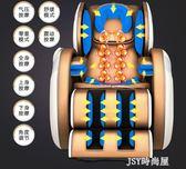 220V思育按摩椅全自動多功能太空艙揉捏推拿家用老人按摩器電動沙發椅QM   JSY時尚屋