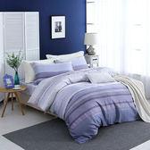 紫色夢境-天絲兩用被床包四件組【百分百奧地利天絲】