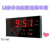 限宅配 耐嘉 KINYO TD-300 LED多功能數位年曆 時鐘 鬧鐘 年曆 掃描機芯 掛鐘 超靜音