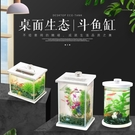 迷你懶人斗魚魚缸造景客廳小型家用桌面創意裝飾七彩炫光可拆卸 小山好物