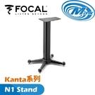 【麥士音響】FOCAL Kanta系列 N1 Stand