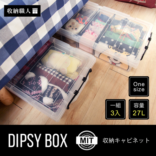 【收納職人】DIPSY狄西透明六格分類收納箱/床底整理箱(三入組)/H&D東稻家居
