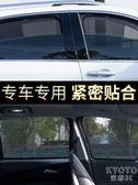 汽車遮陽簾車窗遮光防曬隔熱神器車內側窗簾磁吸式網紗擋車載車用 京都3C YJT