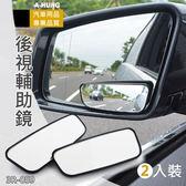【A-HUNG】可調角度廣角長形鏡 車用廣角輔助鏡 汽車後視鏡 後照鏡 廣角鏡 倒車鏡 照後鏡 盲點鏡
