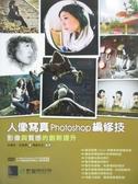 【書寶二手書T1/電腦_ZDU】人像寫真 Photoshop 編修技-影像與質感的創新提昇_申鏞官_附光碟