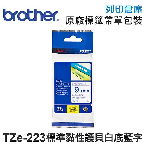 Brother TZ-223/TZe-223 標準黏性 護貝系列 白底藍字 標籤帶 (寬度9mm) /適用 PT-9700PC/PT-9800PCN/PT-2700