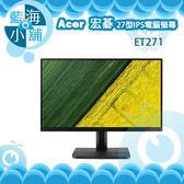 acer 宏碁 ET271 27型IPS窄邊螢幕 電腦螢幕