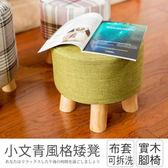 IHouse-小文青風格客廳矮凳藍方格