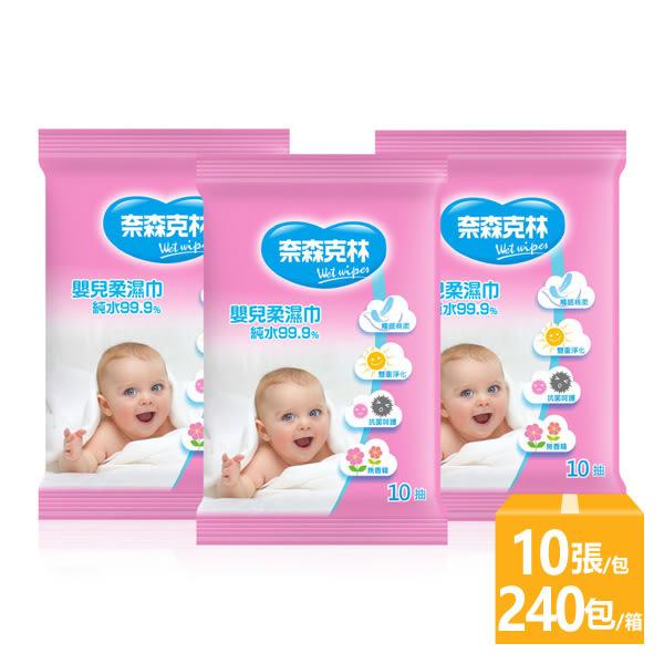 奈森克林 嬰兒濕毛巾/濕紙巾10抽x240包入 整箱超值購