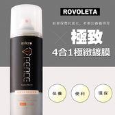 4合1極緻鍍膜【RO-AMZ02】