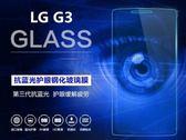 [全館5折-現貨] lg g5 保護貼 防藍光 鋼化玻璃膜 抗藍光 手機貼膜 玻璃防爆 保護膜 護眼 防爆 耐刮
