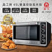豬頭電器(^OO^) - 晶工牌 45L上下火可單獨控溫旋風烤箱【JK-7450】