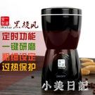 220V 咖啡粉研磨器 小型咖啡機家用全自動磨豆機 咖啡豆研磨機電動 aj8859『小美日記』