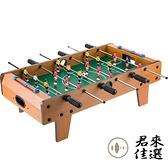 桌上4桿足球臺桌遊兒童益智玩具男童桌面雙人桌式足球【君來佳選】