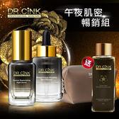 DR.CINK達特聖克 午夜肌密暢銷組【BG Shop】小黑+小黑油(最短2019.11)+花蜜露60ml+霧感包(隨機)