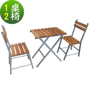 【頂堅】台灣製造[實心樟木]戶外餐桌椅組(一桌二椅)實心樟木