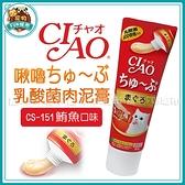 寵物FUN城市│CIAO 啾嚕乳酸菌肉泥膏80g【CS-151 鮪魚口味】金槍魚 肉泥 貓咪零食