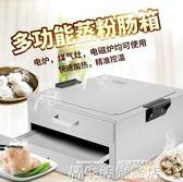 腸粉機樂廚寶家用腸粉機兩二層蒸盤爐小型diy不銹鋼抽屜式庭裝河粉 LX 220v