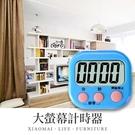 【小麥購物】大螢幕計時器【Y523】 計時器 料理計時器