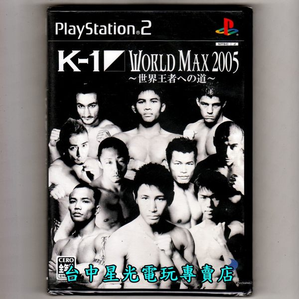 【PS2原版片 可刷卡】☆ K-1 WORLD MAX 2005 ☆純日版全新品【出清特賣會】台中星光電玩