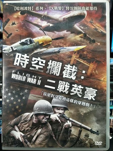 挖寶二手片-0B05-303-正版DVD-電影【時空攔截:二戰英豪】-(直購價)