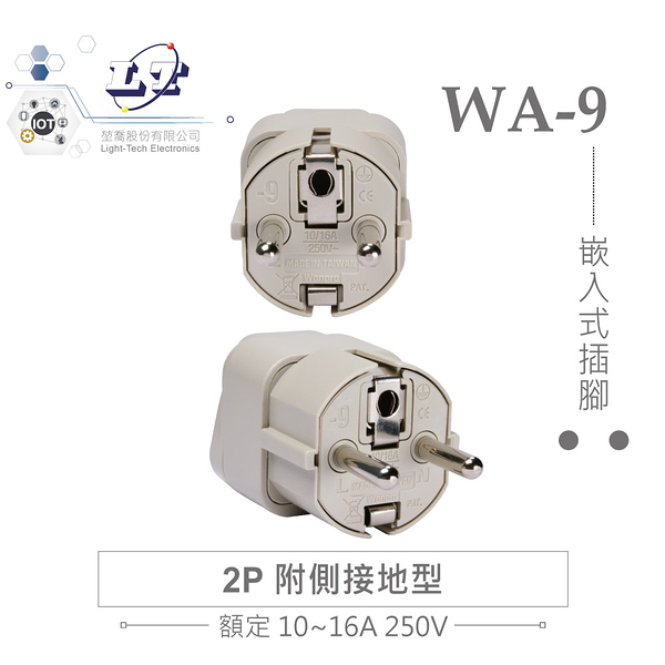 『堃喬』WA-9 萬用電源轉換插座 2P 附側接地型 嵌入式插腳 多國旅行萬用轉接頭『堃邑Oget』