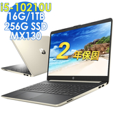 【現貨】HP 15.6吋 家用筆電 15S-DU1024TX (i5-10210U/16G/MX130-2G/256SSD+1TB/W10/FHD/Notebook/獨顯雙碟/1.7kg/特仕)