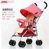 貝貝嬰兒推車超輕便可坐可躺折疊避震手推傘車寶寶兒童嬰兒車