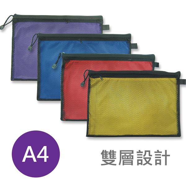 珠友 WA-50060 A4/13K 雙層網狀拉鍊袋