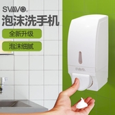 給皂機 瑞沃壁掛式手動泡沫皂液器浴室洗手液盒衛生間廚房免打孔給皂器 mks宜品