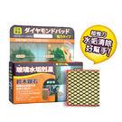 日本鈴木鑽石海綿-清除玻璃水垢專用(M標...