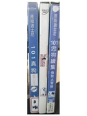 挖寶二手片-B03-正版DVD-動畫【101真狗1+2+忠狗續集/系列3部合售】-(直購價)