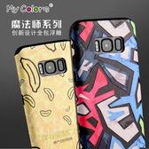 King*Shop~三星 S8plus6.2吋貼皮浮雕手機殼galaxy s8 plus 全包硅膠軟殼S8+卡通防摔