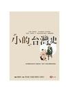 二手書博民逛書店 《小的台灣史》 R2Y ISBN:9862940336│蔡承豪