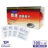 【勤達】消毒酒精棉片(薄)一般型-100片/盒,居家殺菌消毒、醫療消毒、飾品消毒