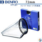 ★百諾展示中心★BENRO百諾 PD UV WMC UV保護鏡 72mm