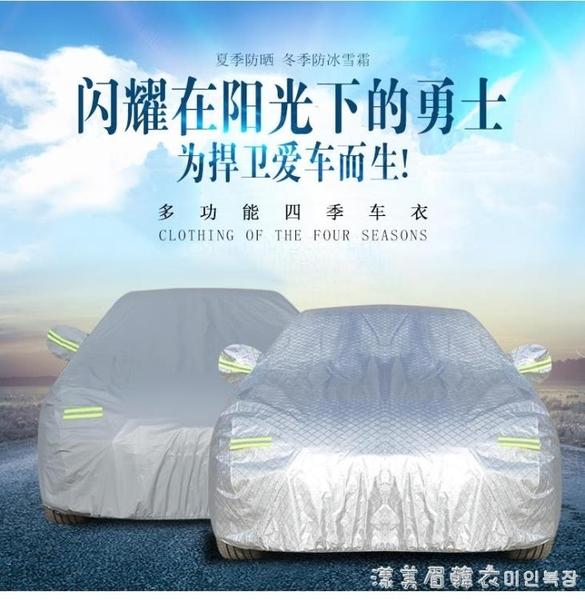 汽車車衣車罩防曬防雨隔熱遮陽四季通用加厚專用夏季防塵全罩外罩 NMS蘿莉新品