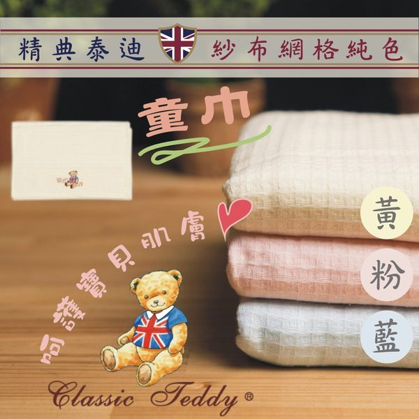 精典泰迪 紗布網格精繡童巾 - CT071KT(共3色)【YS SHOP】