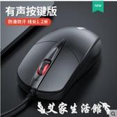 有線滑鼠滑鼠有線靜音無聲USB家用辦公臺式機筆記本電腦商務網吧遊戲電競 春季新品