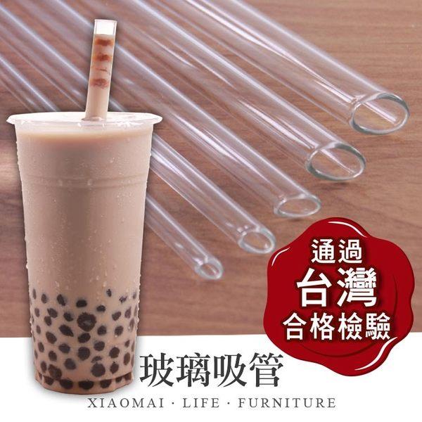 玻璃吸管 8件組 斜口玻璃吸管 無異味波霸奶茶吸管 環保吸管粗吸管【Y471】